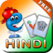 Learn Hindi Baby Flash Cards : Hindi language learning flashcards for